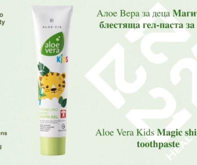 Aloe Vera Kids Магическа блестяща гел-паста за зъби_Aloe Vera Kids Magic shiny gel toothpaste.001-min