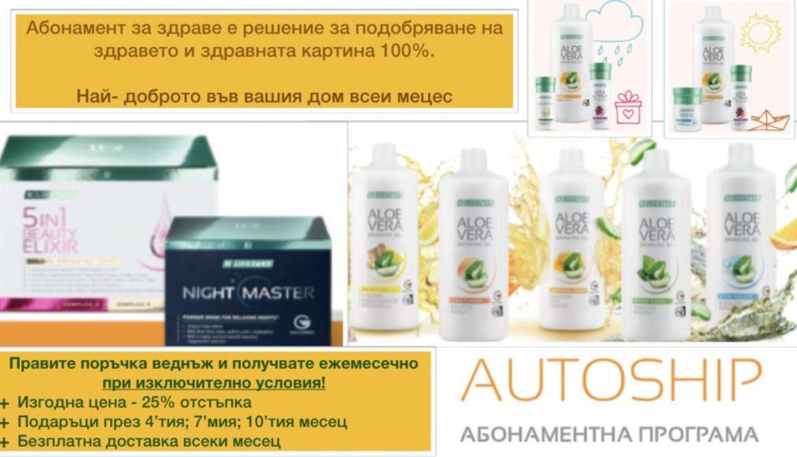 Абонамент_за_здраве_Аутошип_Abonament_za_zdrave_autoship.001-min
