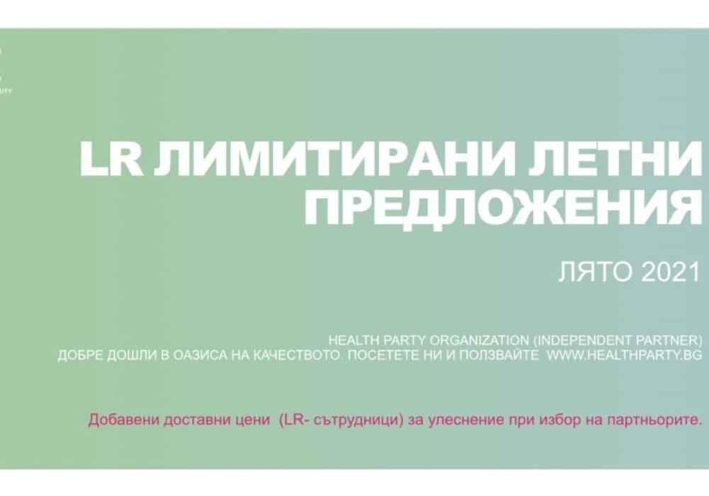 letni_oferti_limitarini_produkti_za_lqtoto 2021_health_Party