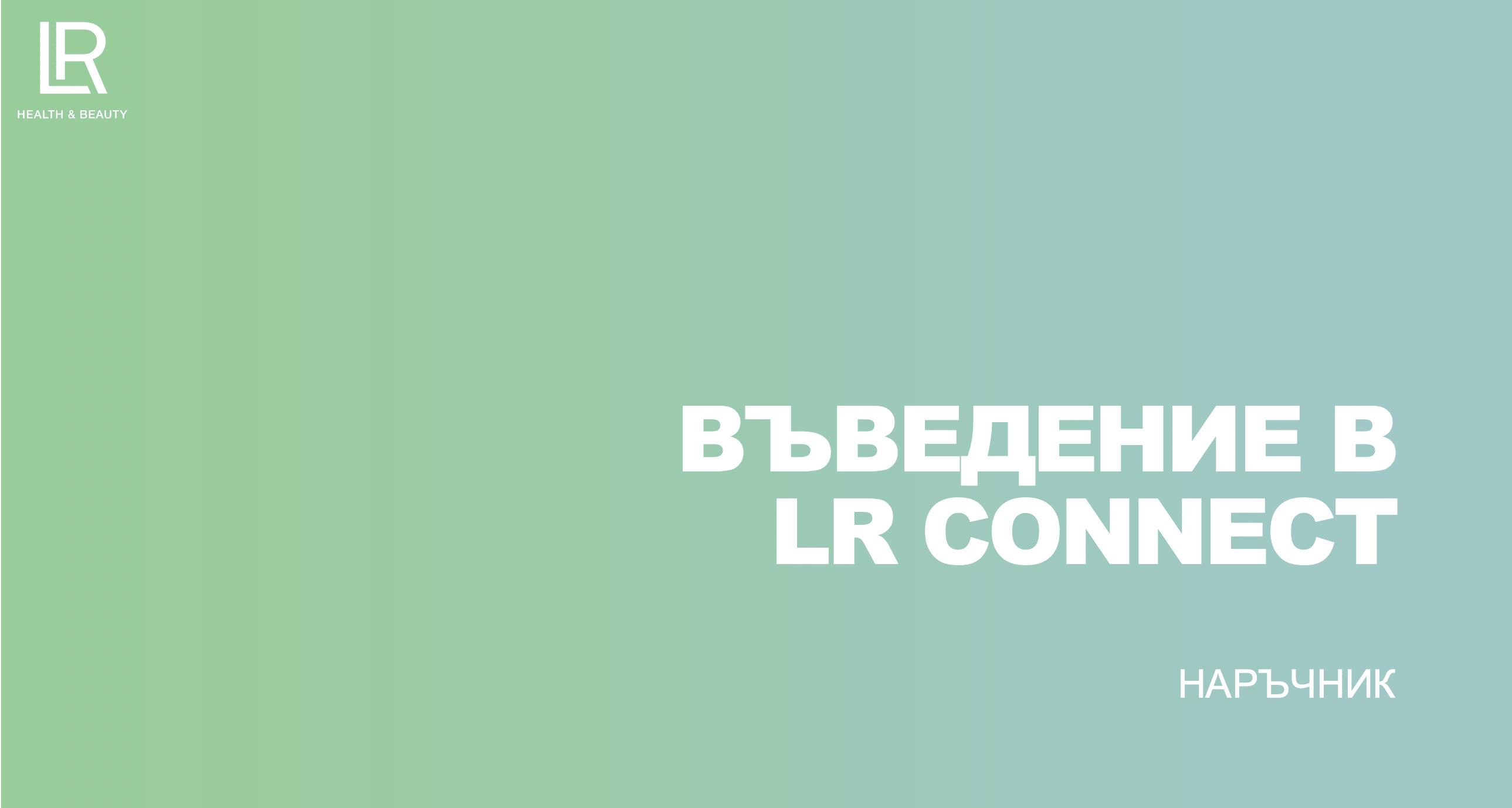 въведение в ЛР конект